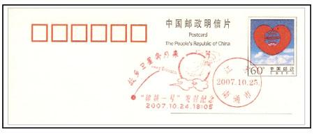 Čínská měsíční sonda (2)