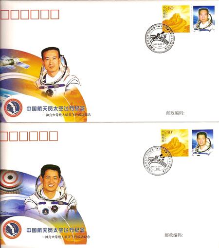 Druhý čínský kosmický let