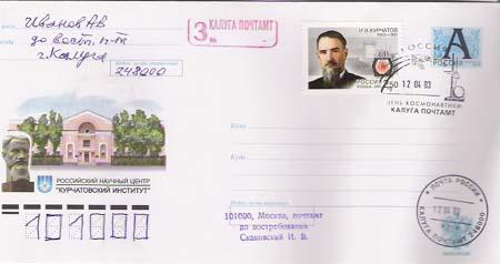 Kosmos 4/2003: Kosmické souvislosti – I.V.Kurčatov