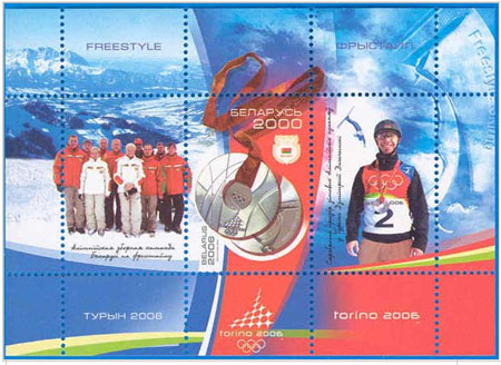 Najkrajšia známka republiky Bielorusko za rok 2006