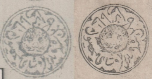 Padělky, patisky, novotisky a zkušební tisky známek tygřích hlav Království Kábul v barvě černé
