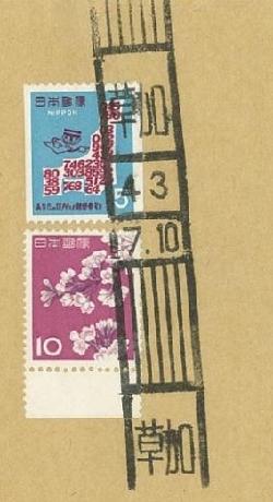Poštovní razítka – osmá část