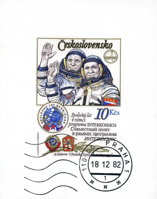 Poštovní razítka – sedmnáctá část