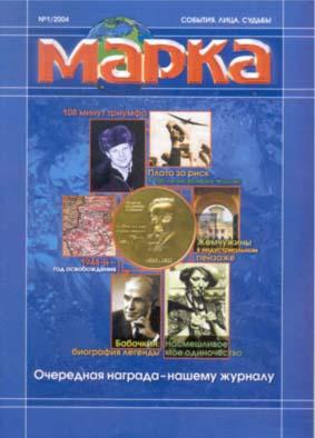 Ruská filatelie - časopis Marka