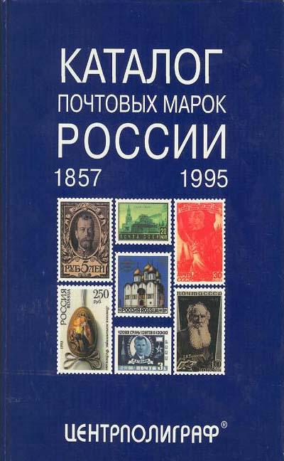 Ruská filatelie  - Katalog