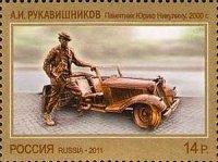 Rusko 3/2011