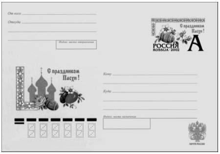 Zberateľ: Pozdravné lístky Ruskej pošty