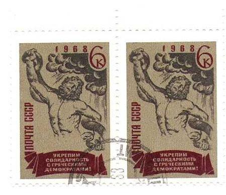 Známka SSSR Michel 3525 – Upevníme solidaritu s řeckými demokraty
