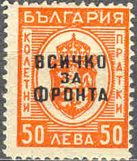 Bulharské balíkové známky z roku 1945