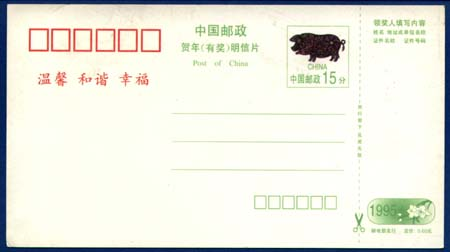 Čínské celiny