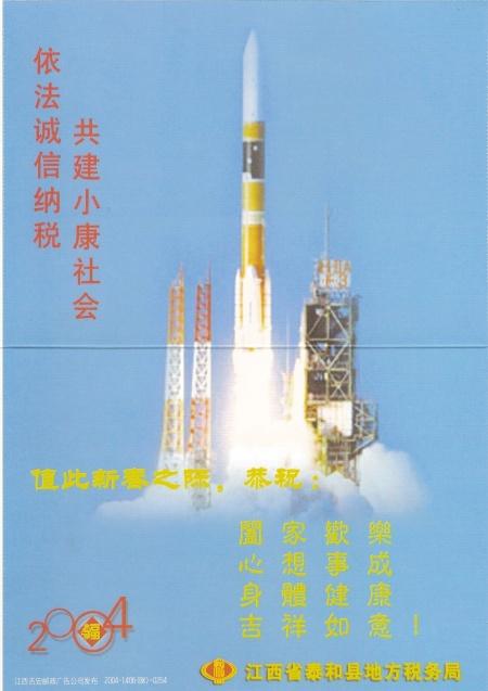 Čínské zálepky (2)