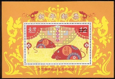 Čínský Nový rok 2008