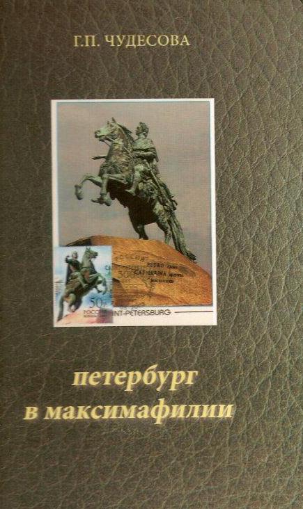 G.P.Čudesová – Petrohrad v maximafílii