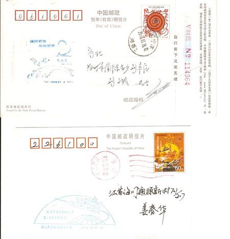 První čínský kosmický let