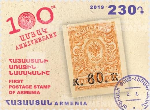 První známka Arménie