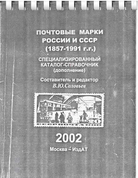 Ruská filatelie - Katalog 2002