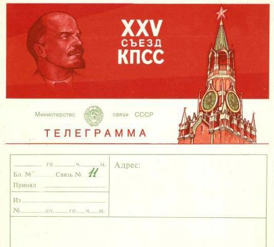 Sovětské příležitostné telegramy