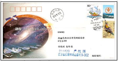 Třetí čínský pilotovaný let