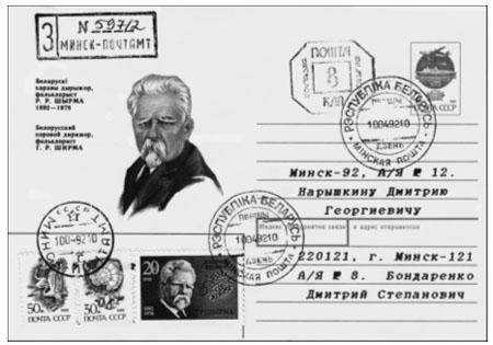 Zberateľ: List z Minska